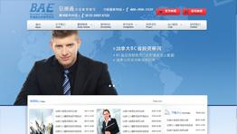 京澳通教育移民网站建设案例分享