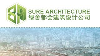 SURE-建筑设计企业网站建设案例