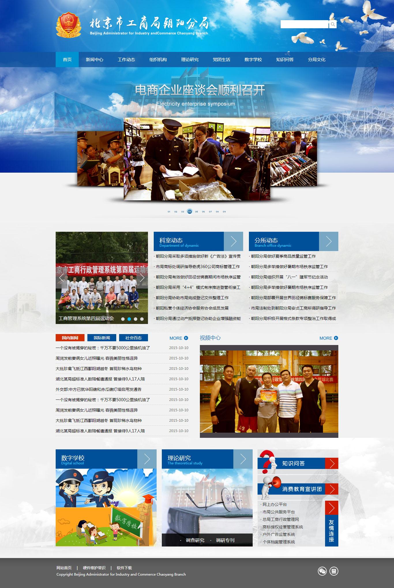 北京市工商局朝阳分局内网网站建设